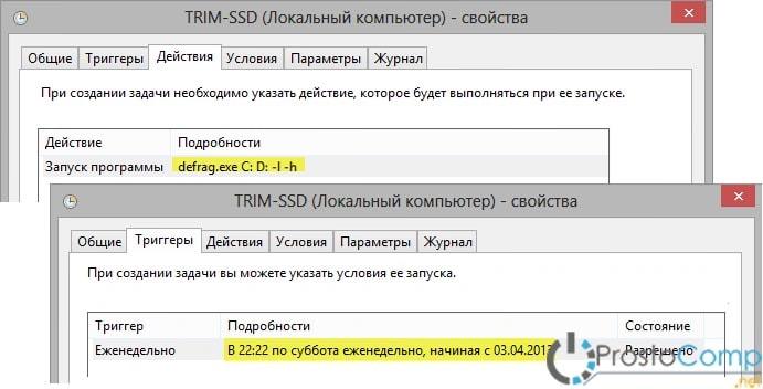 укзаать частоту запуска дефрагментации SSD