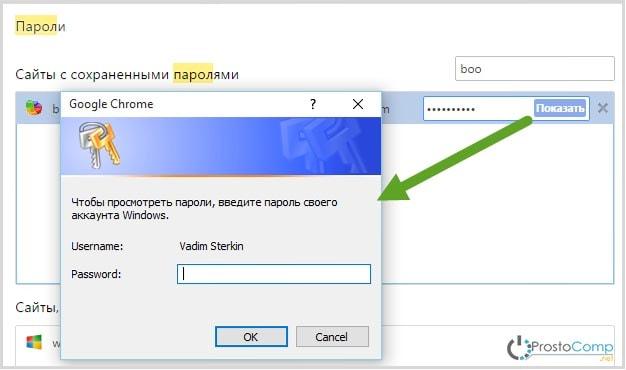 менеджер браузер Chrome