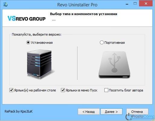 Revo-Uninstaller_1