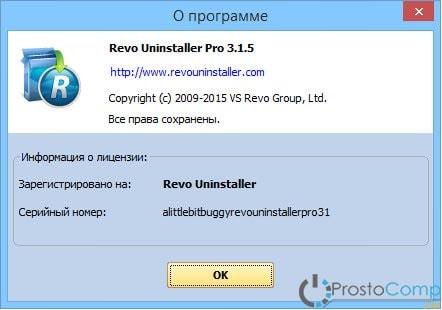 Revo-Uninstaller_3
