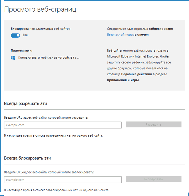block-websites-settings-min