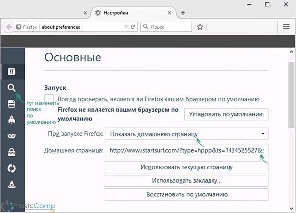 change-browser-homepage-min