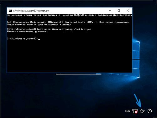 enable-administrator-windows-10