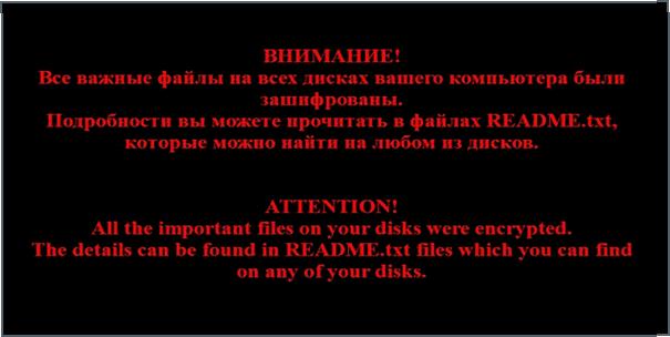 файлы зашифрованы вирусом что делать