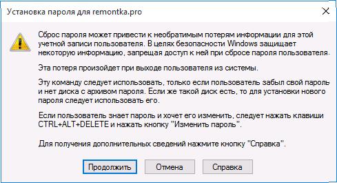 password-reset-warning