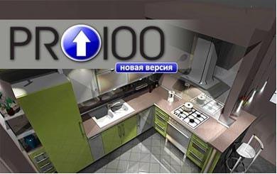 скачать приложение Pro100 бесплатно - фото 7