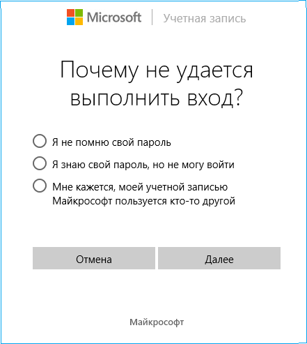 забыл пароль windows 10