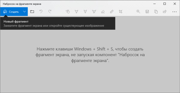 """Набросок на фрагменте экрана"" в Windows 10"