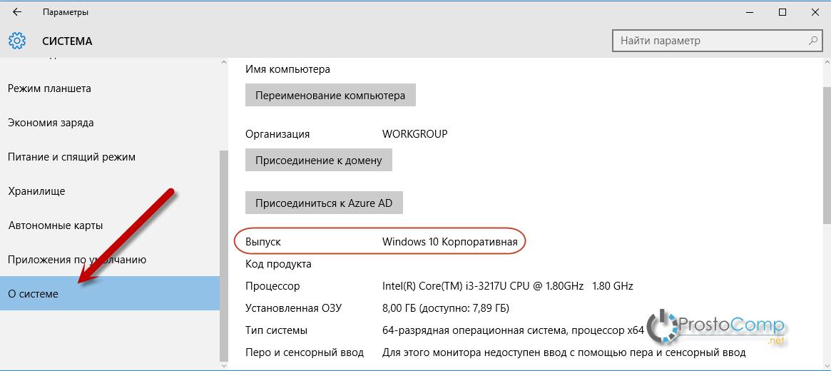 Смотрим версию Windows 10