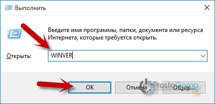 WINVER: команда для просмотра информации о Windows 10