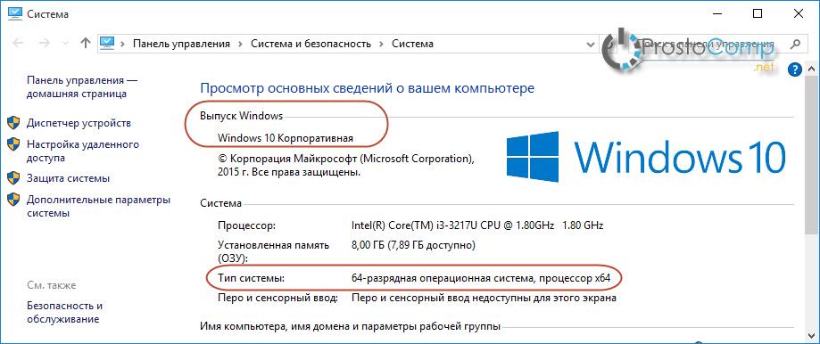 Как узнать выпуск Windows 10