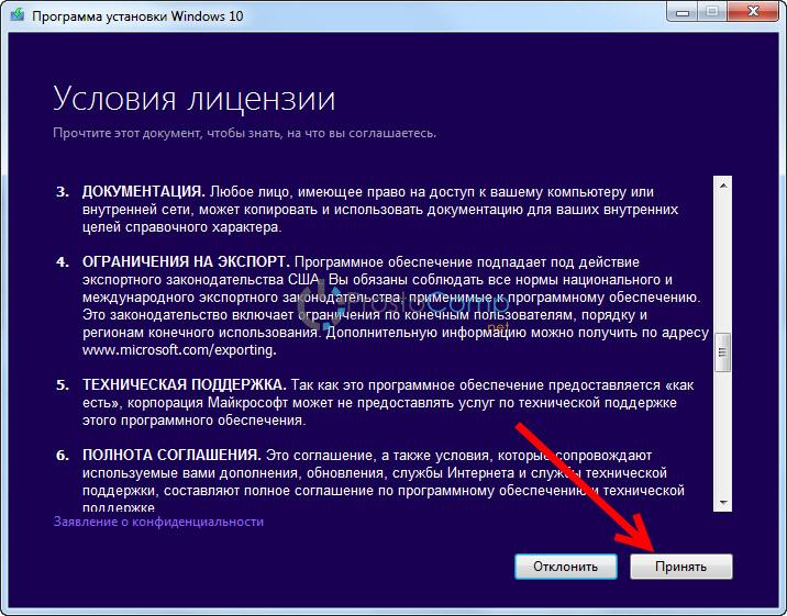 Загрузочная флешка с Windows 10 в Media Creation Tool