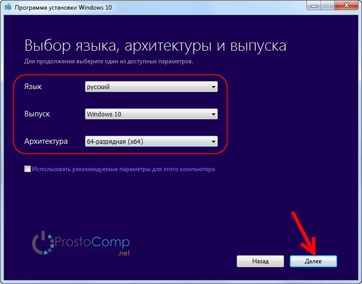 Выбираем параметры для загрузки образа Windows 10