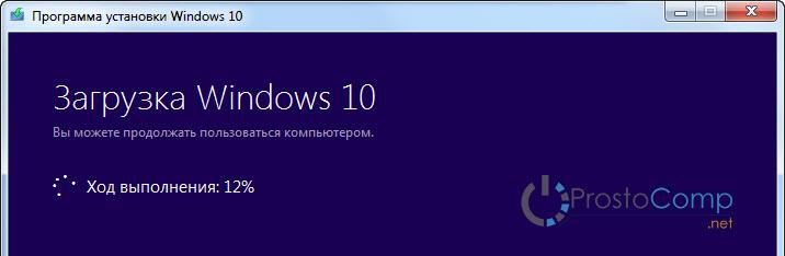 Загрузка и запись образ Windows 10 в Media Creation Tool