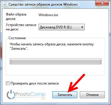 Запись Windows 10 на диск стандартным средством