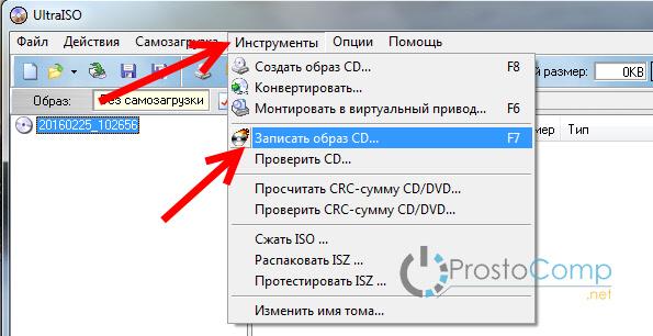 Создание загрузочного диска в UltraISO