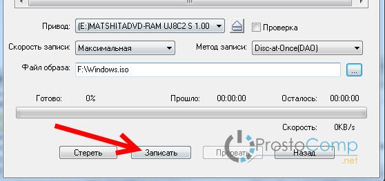 Запись Windows 10 на диск программой UltraISO