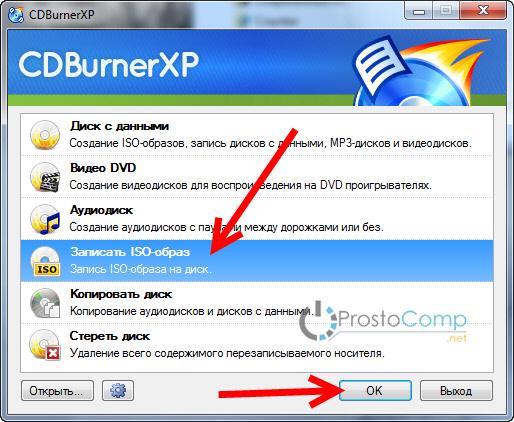 CDBurnerXP: запись образа Windows 10 на диск