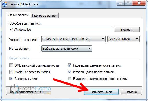 Запись загрузочного диска в CDBurnerXP