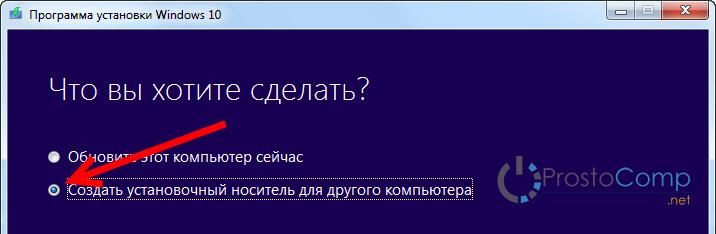 Загрузка образа Windows 10 для записи на диск