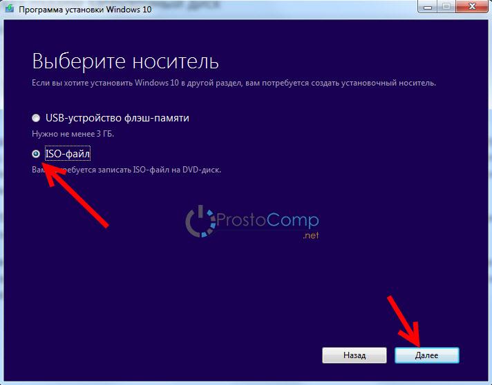 Загрузка ISO-файла с сайта Майкрософт