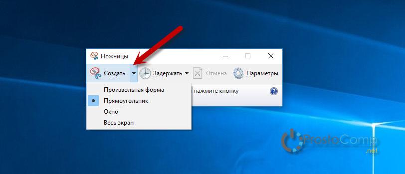 """Снимок экрана в Windows 10 с помощью """"ножниц"""""""