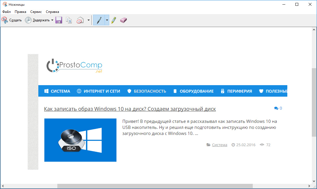 Редактор скриншота в Windows 10