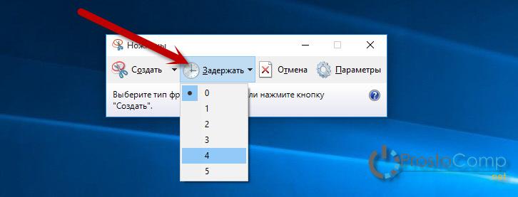 Снимок экрана с задержкой в Windows 10
