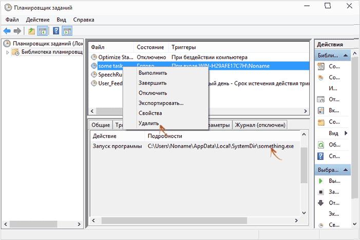 delete-smartinf-task-scheduler-min
