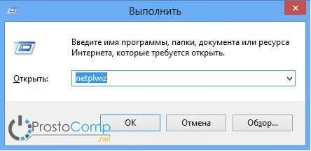 kak-ustanovit-parol-na-kompyuter-10