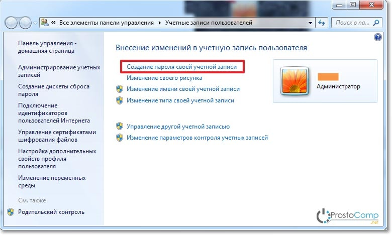 Как установить пароль в Windows 7
