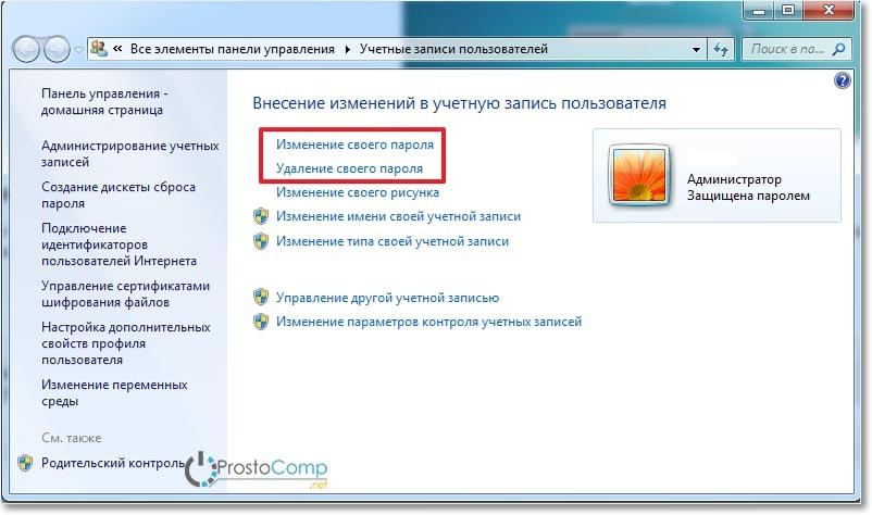 kak-ustanovit-parol-na-kompyuter-6