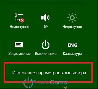 kak-ustanovit-parol-na-kompyuter-8