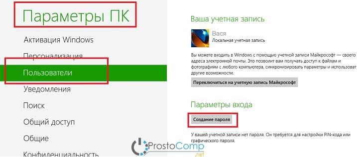 kak-ustanovit-parol-na-kompyuter-9