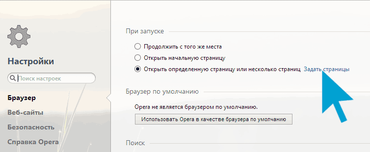 opera-browser-settings-min