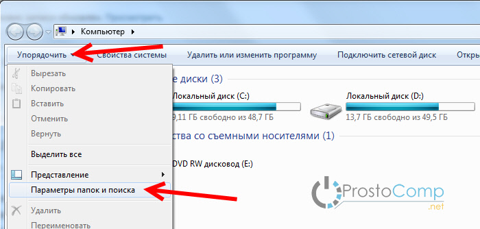 Включаем отображение скрытых папок в Windows 7
