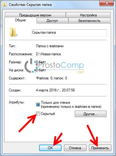 Убираем атрибут Скрытый в Windows 7
