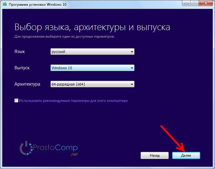 Выбор параметров образа Windows 10