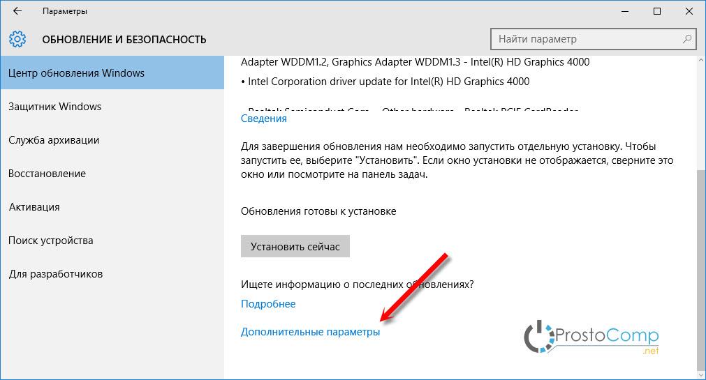 Настройка: Центр обновления Windows