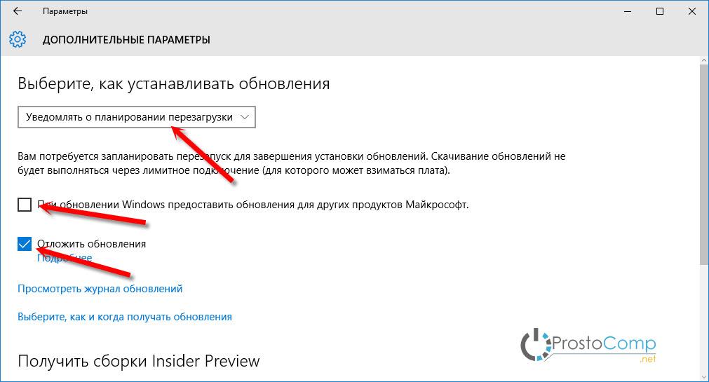 Настройка обновлений в Windows 10