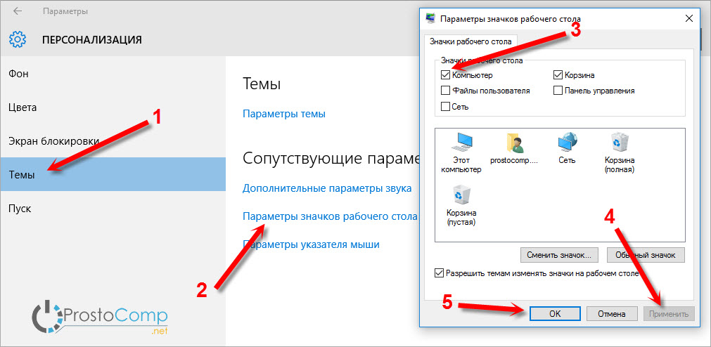 """Windows 10: добавляем значок """"Компьютер"""" на рабочий стол"""