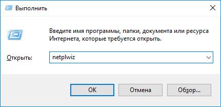 Windows 10: убираем пароль при включении компьютера