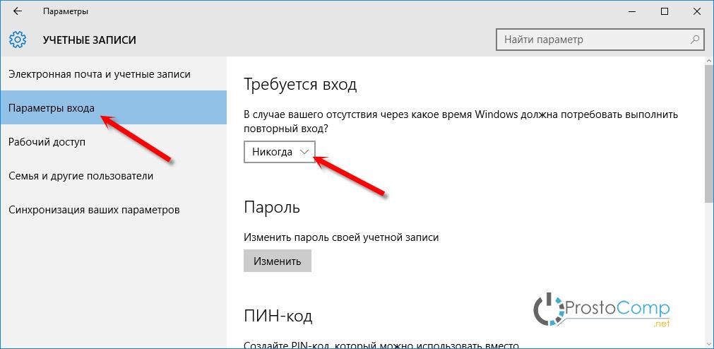 Отключаем запрос пароля при выходе из режима сна в Windows 10