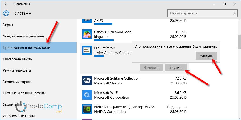 Удаление программ в Windows 10 через параметры