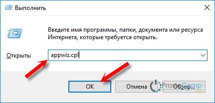 Открываем Удаление и изменение программ в Windows 10