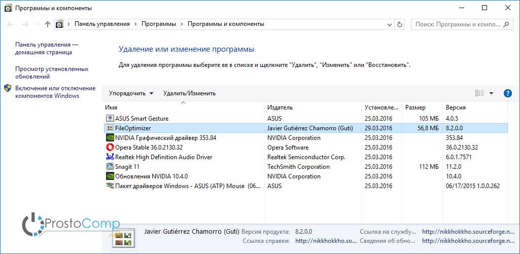 Windows 10: удаляем приложения стандартным средством