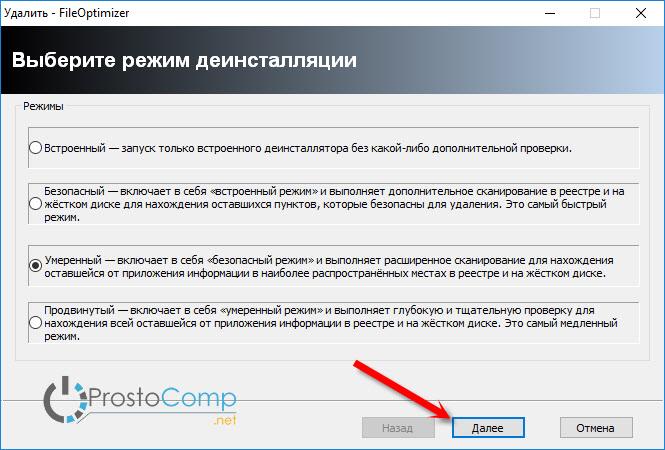 Режим удаления программы через Revo Uninstaller