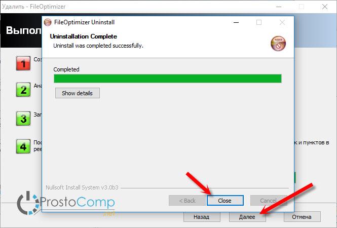 Удаление программы с помощью деинсталлятора в Windows 10
