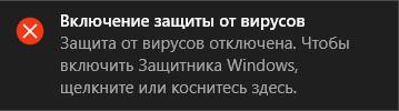 Сообщение об отключении защитника Windows