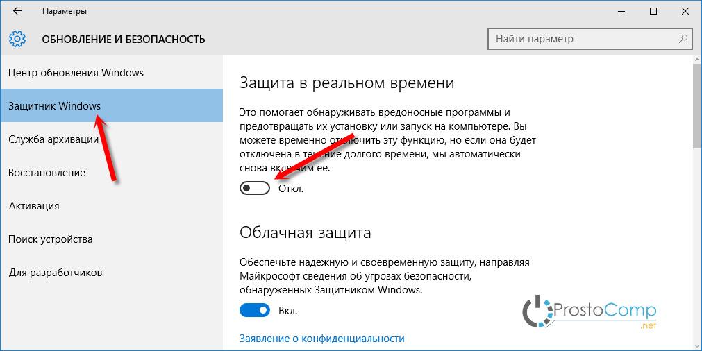 Отключаем защитник Windows 10 на некоторое время
